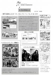 横浜音楽教室 モアハーモニー 音楽新聞