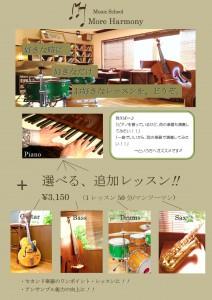 横浜音楽教室 レッスン料 横浜駅 音楽スクール モアハーモニー