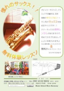 横浜サックス教室 サックス科 テナーサックス アルトサックス ソプラノサックス 横浜駅