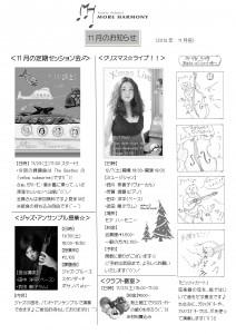音楽教室 横浜駅 モアハーモニー 横浜市西区