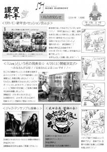 横浜新聞 横浜音楽教室 モアハーモニー 音楽漫画 4コマ マンガ 音楽新聞
