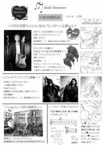 横浜新聞 横浜音楽教室 モアハーモニー 音楽漫画 4コマ マンガ 音楽新聞 横浜市西区