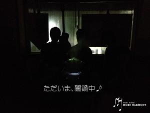 闇鍋 鍋セッション 音楽教室
