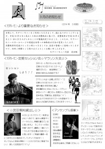 ギター教室 横浜駅 音楽教室 モアハーモニー 音楽漫画 4コマ マンガ 音楽新聞 横浜市西区 平沼橋