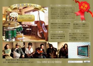 横浜 音楽教室 チラシ 体験レッスン 無料 横浜市西区 ギター ピアノ ベース サックス ドラム ボーカル