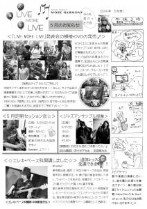 横浜 音楽教室 発表会 モアハーモニー 音楽漫画 4コマ マンガ 音楽新聞 横浜市西区