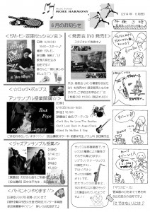 横浜 音楽教室 音楽漫画 4コマ マンガ 音楽新聞 横浜市西区 ロック アンサンブル