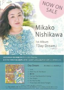 ジャズボーカル 女性 ボーカリスト ジャズシンガー 西川珠香子
