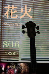 花火 セッション 横浜 横浜駅 音楽
