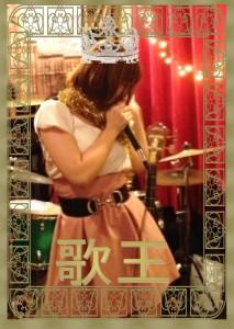 横浜駅 カラオケ大会 ボーカル教室 オーディション 審査 歌王