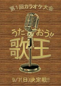 横浜 カラオケ大会 ボーカル教室 オーディション 審査