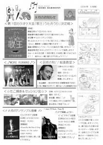 音楽新聞 4コマ 漫画 ジャズ バンド セカンドリフ 横浜