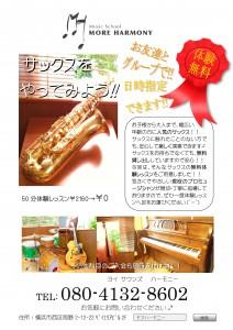 サックス教室 サックスレッスン 無料 体験レッスン 横浜駅 横浜市西区
