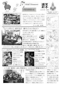 音楽漫画 音楽新聞 4コマ   横浜 マンガ BPM テンポ