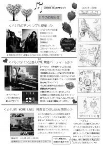 音楽漫画 音楽新聞 4コマ   横浜 マンガ ペダル ポイント バレンタイン