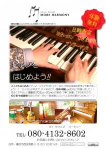 横浜音楽教室 モアハーモニー ピアノ無料体験レッスン