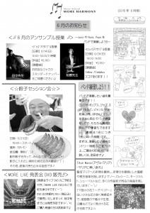 音楽漫画 音楽新聞 4コマ マンガ アベマリア