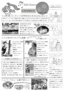 横浜 ドローン タンブーラ 音楽漫画 音楽新聞 4コマ マンガ
