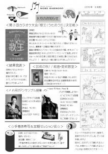 横浜  音楽漫画 新聞 4コマ マンガ ルンバ