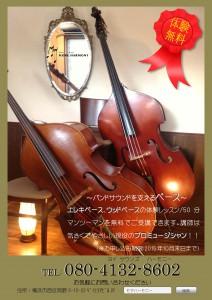 横浜駅 ベース教室 ウッド エレキ コントラバス モアハーモニー