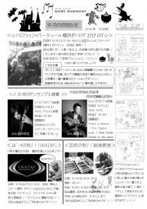 横浜  音楽 漫画 新聞 4コマ マンガ マラカス
