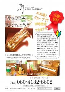 横浜駅 サックス 教室 体験 レッスン 無料
