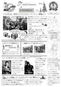 横浜駅  音楽 漫画 新聞 4コマ マンガ