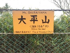 鎌倉トレッキング11