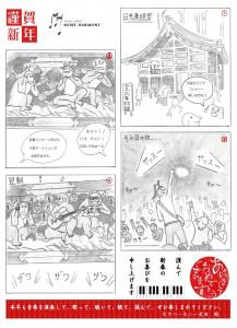 2016年 申年 年賀状 4コマ 漫画 三猿