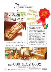 横浜駅 サックス 無料 体験 レッスン