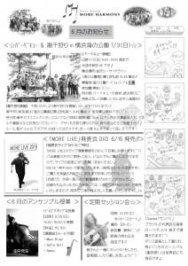 音楽 漫画 新聞 4コマ samba サンバ