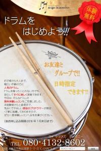横浜 ドラム 教室 レッスン 体験無料