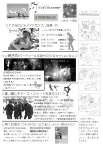 音楽 漫画 新聞 4コマ ハスキー ボイス