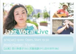 西川珠香子 ジャズ ボーカル ライブ 横浜