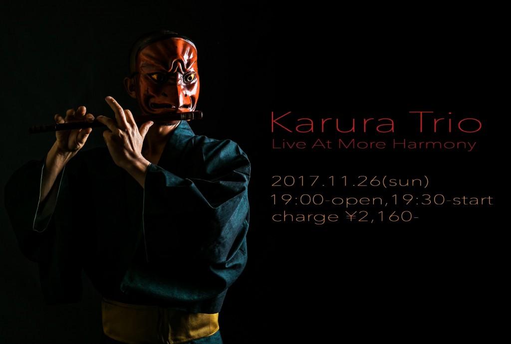和楽器 篠笛 和太鼓 バンド カルラトリオ japannese  jazz