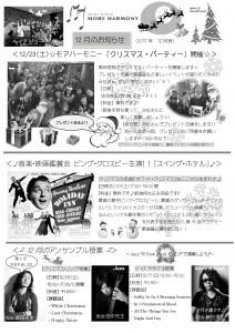 クリスマス パーティー スイング ホテル 新聞 音楽教室 横浜