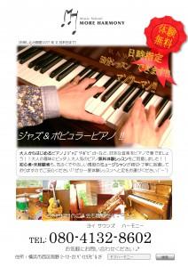 横浜駅  ジャズ ピアノ 体験 大人 レッスン