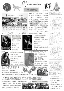 音楽 新聞 漫画 4コマ 横浜 アンサンブル 嵐を呼ぶ男 ユニゾン