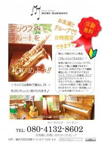 横浜駅 サックス フルート 教室 体験 無料