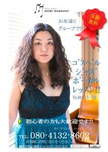 横浜駅 レッスン ボーカル 体験 ジャズ