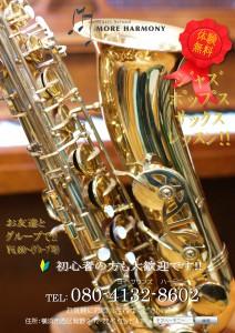 横浜 サックス 無料 体験 教室
