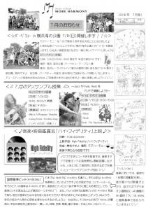 音楽 新聞 漫画 4コマ 横浜  ヘルツ バーベキュー