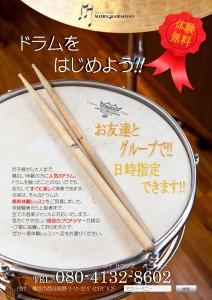 横浜駅 ドラム体験 レッスン