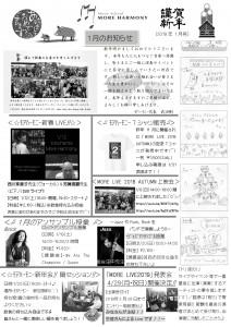 音楽 新聞 漫画 4コマ 横浜  鍋セッション