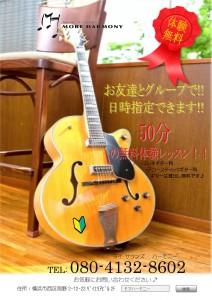 横浜駅 ギター体験 レッスン