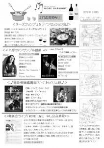 音楽 新聞 漫画 4コマ 横浜  イントロ アウトロ パープルレイン