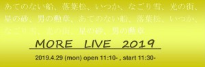 Microsoft Word - MORE LIVE 2017 チケット - コピー (4)