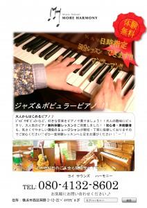 横浜駅 ジャズ ピアノ 体験レッスン 無料