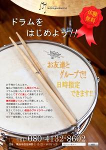 横浜駅 ドラム 教室 スクール 体験 無料