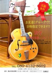 横浜駅 ギター 教室 体験 無料